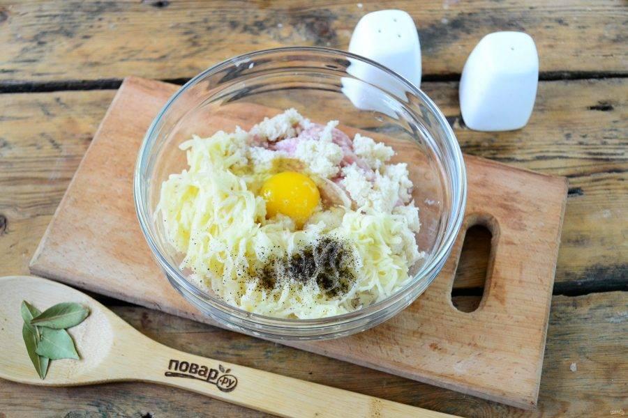 Фарш смешайте с яйцом, хлебом, отжатым от молока, солью и перцем. Картофель натрите на мелкой терке и также добавьте к фаршу.