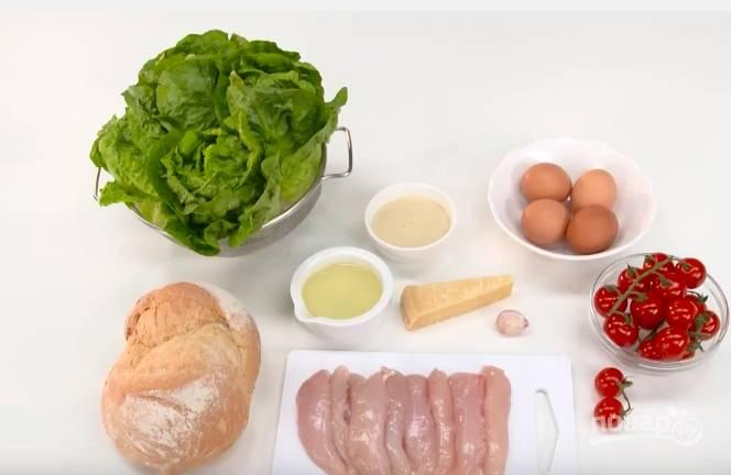 Подготовьте все продукты. Поставьте отвариваться яйца вкрутую и разогрейте сковороду-гриль.