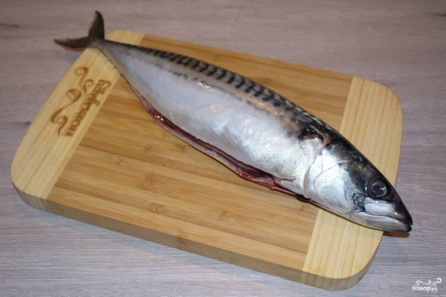 Для приготовления блюда нам необходимо взять тушку рыбы. Выбирайте тушку ровную, крупную, без изъянов. Рыбу нужно вымыть. Удалите жабры, распорите брюшко, выпотрошите рыбку. Снова промойте её и обсушите. Натрите солью и перцем. Не используйте много соли, т.к. скумбрия сама по себе соленая.