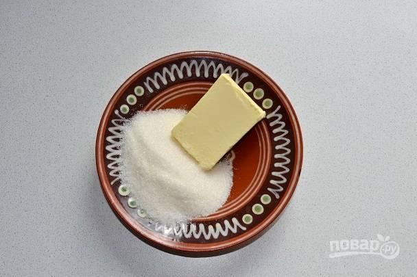 Оставшееся сливочное масло разотрите с сахаром и уберите в холодильник.