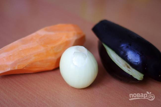 1. Очистите луковицу и батат. Вымойте и обсушите баклажан.