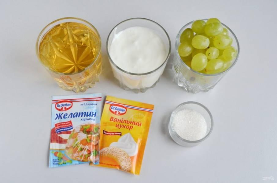 Подготовьте продукты для десерта. Вымойте тщательно виноград, дайте стечь влаге или обсушите бумажным полотенцем. Йогурт и сок должны быть комнатной температуры.