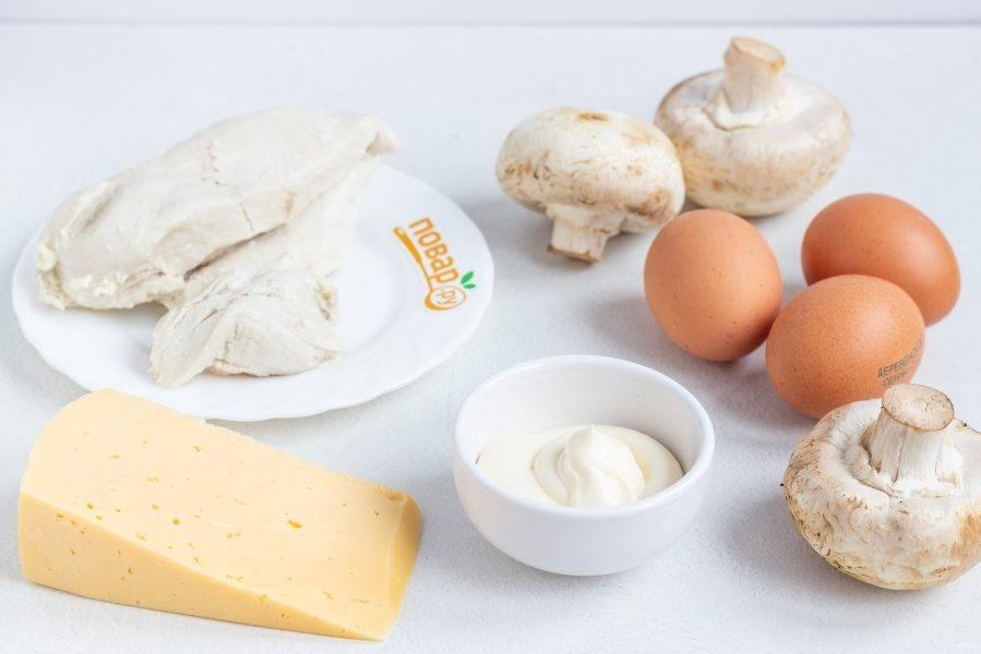 Подготовьте все необходимые ингредиенты. Яйца и куриное филе заранее отварите в подсоленной воде. Остудите.