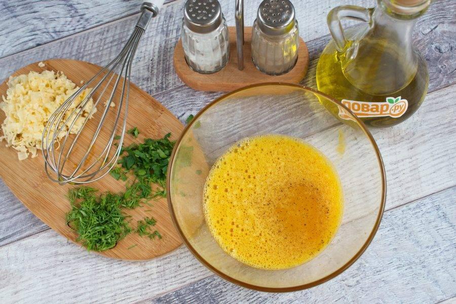 Сыр натрите на терке, зелень измельчите. Яйца, соль и перец черный молотый взбейте венчиком в легкую пену. Продолжая взбивать, влейте молоко.