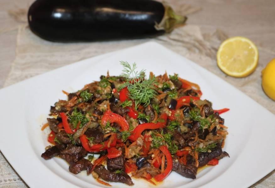 Салат с баклажанами и говядиной готов. Приятного аппетита!