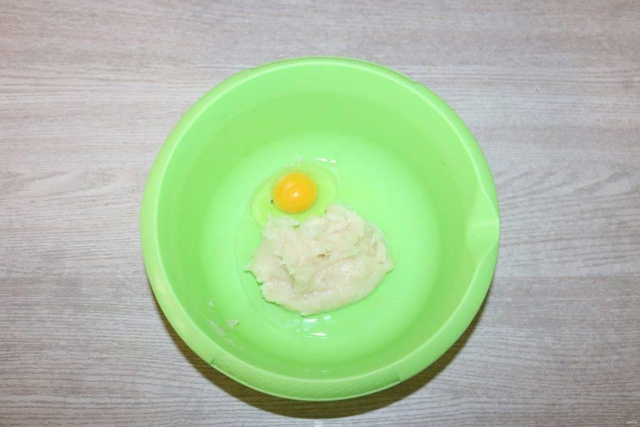 В охлаждённое тесто вбейте яйцо.