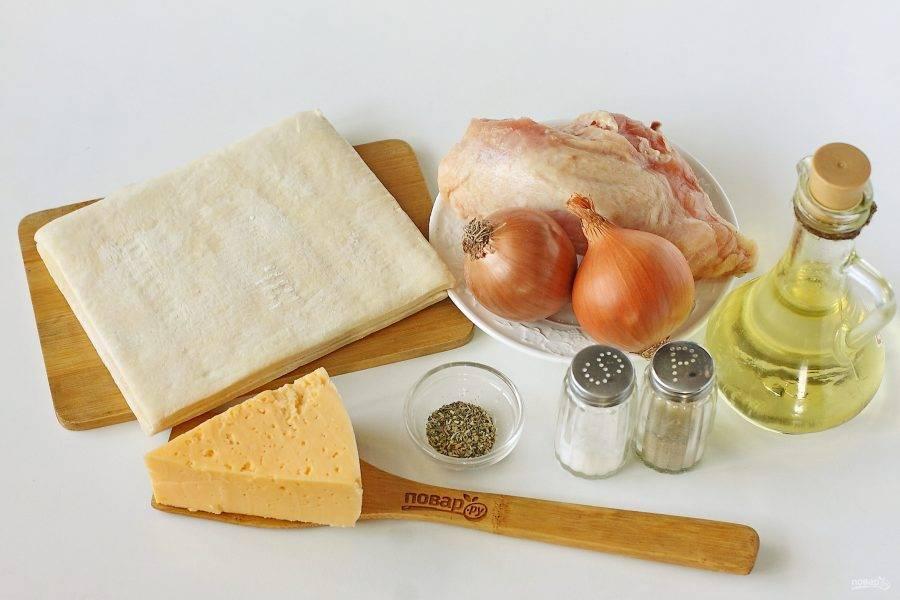 Подготовьте все ингредиенты. Тесто слоеное заранее разморозьте при комнатной температуре.