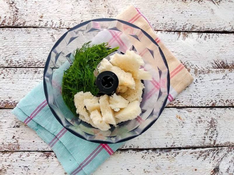 В чашу блендера поместите укроп, хлебный мякиш, чеснок и столовую ложку оливкового масла.
