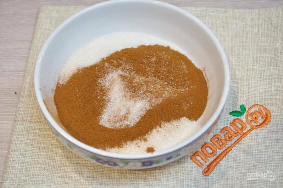 5. Пока тесто поднимается, смешайте сахар с корицей. Количество сахара и корицы можно регулировать.