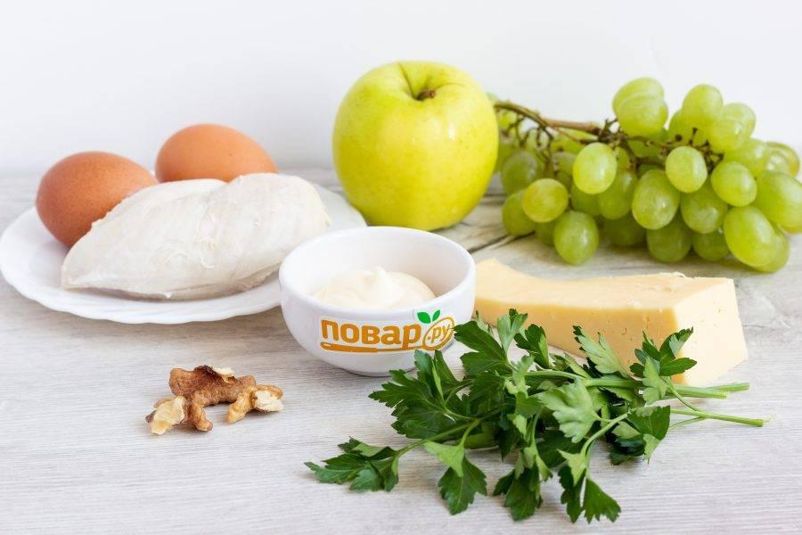 Подготовьте все необходимые ингредиенты. Яйца заранее отварите и остудите. Куриное филе отварите в подсоленной по вкусу воде и тоже остудите.