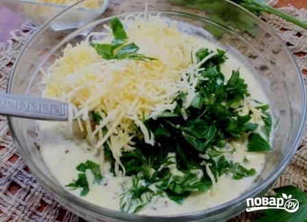 Сыр натираем на мелкой терке, зелень моем, обсушиваем и мелко нарезаем её. Добавляем к яично-сметанной смеси и перемешиваем. Если сыр не очень соленый, добавьте щепотку-две соли.