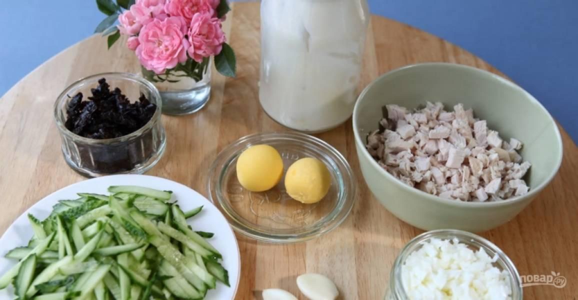 2.Чернослив нарежьте небольшими дольками, огурцы нарежьте соломкой (если они постарше, то очисть их от кожуры и сердцевины), куриную грудку отварите и нарежьте кубиками, яйца сварите вкрутую, отделите белок от желтка и нарежьте.
