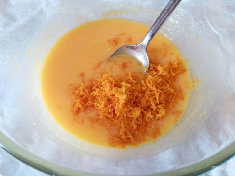 Добавьте апельсиновую цедру в получившуюся массу и перемешайте.