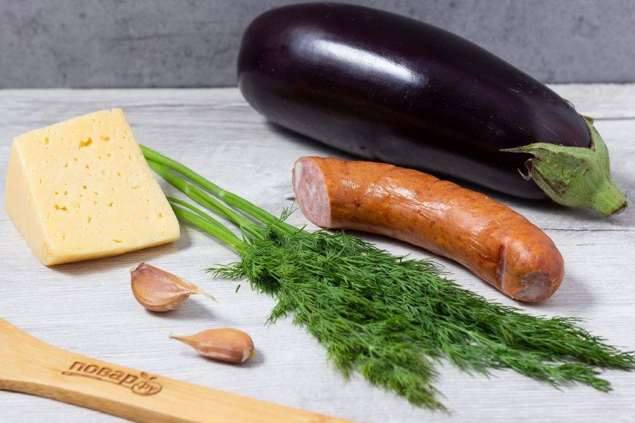 Подготовьте все ингредиенты. Баклажан помойте и обсушите. Хвостик можно обрезать или оставить для колоритности блюда.