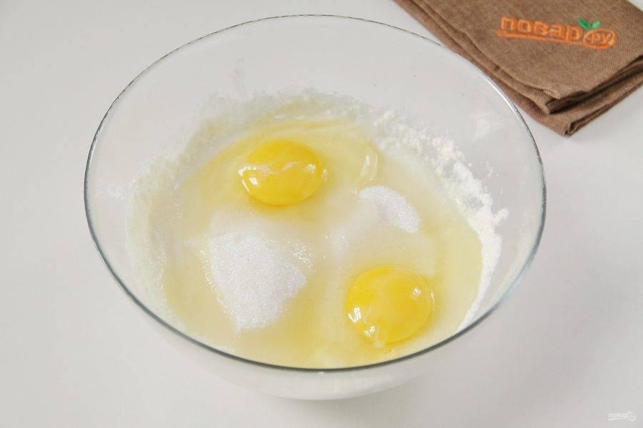 Добавьте оставшийся сахар и яйца.