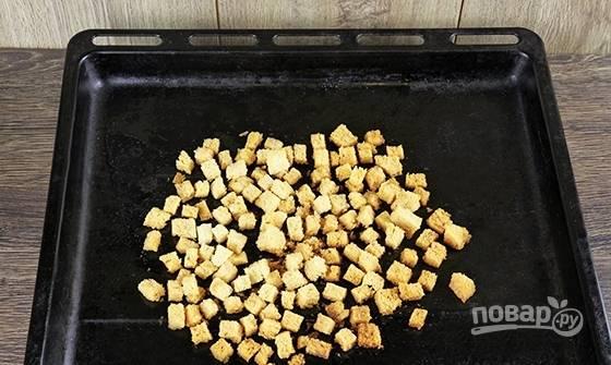 Подсушите крутоны 25 минут в духовке при 150 градусах. Готовые изделия остудите.