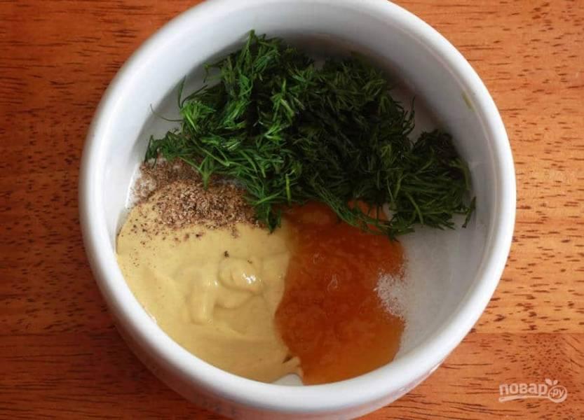 4.В это же время нарежьте мелко укроп, выложите его в миску и добавьте к нему горчицу, мед, соль и перец.