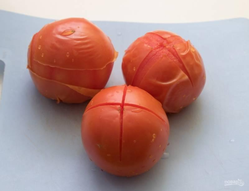 Снимите с помидоров кожицу, для этого сделайте на плодах надрезы крест-накрест, опустите их на 1 минуту в кипящую воду, а затем сразу в холодную.