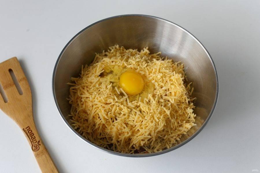 Сыр натрите на мелкой терке, добавьте яйцо.
