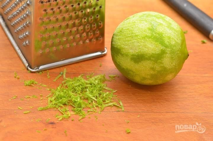 4.Лайм ополаскиваю кипятком, затем вытираю и натираю цедру, использую только половину.
