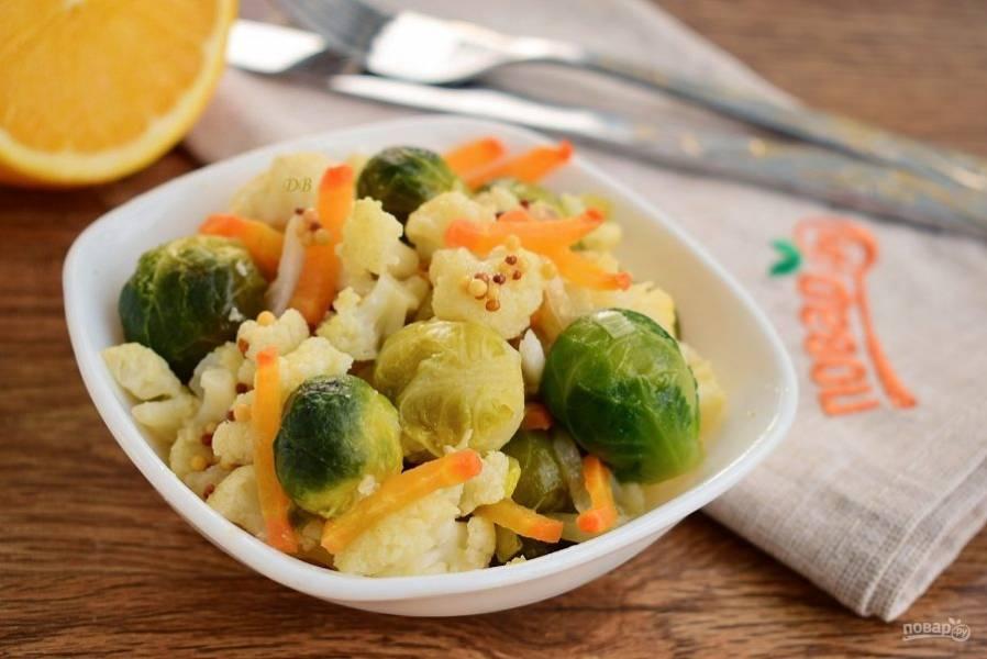 Для заправки соедините сок выжатого апельсина, зерновую горчицу. Заправьте тушеные овощи, готовьте еще одну минуту, снимите с огня. Приятного аппетита!