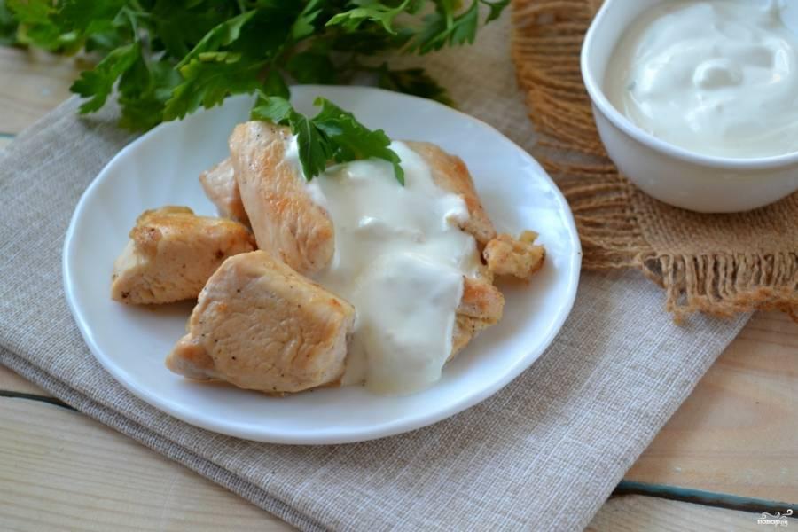 Выложите курицу на тарелку, полейте готовым соусом и подавайте. Приятного аппетита!