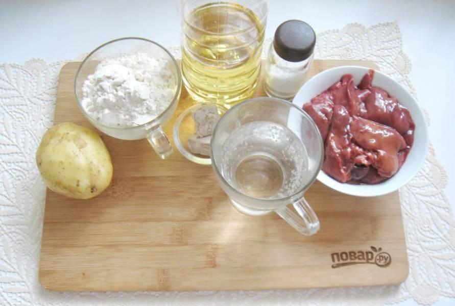 Подготовьте ингредиенты для приготовления пирожков с картофелем и печенью.