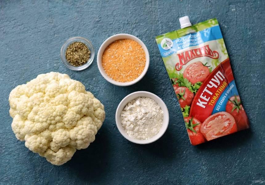 Подготовьте все продукты для рецепта.