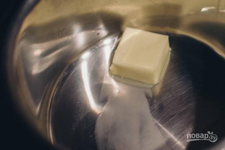 1. Растопите сливочное масло в кастрюле на среднем огне.