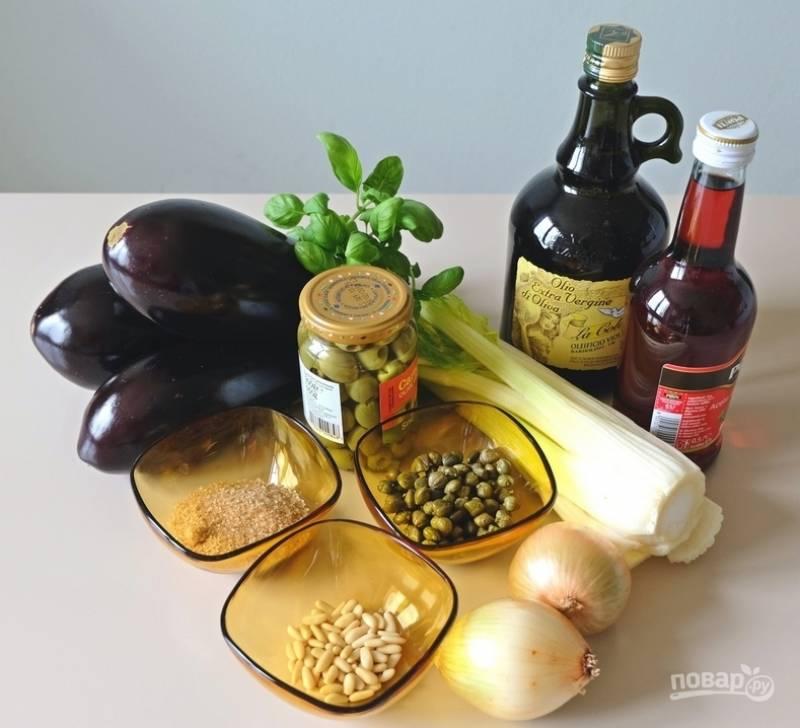 1. Представляю вашему вниманию теплое сицилийское блюдо из овощей, которое станет основным для обеда всей семьей. Овощи по-сицилийски с каперсами подаются в горячем виде и во время приготовления этого блюда есть один маленький секрет, о котором я расскажу дальше.