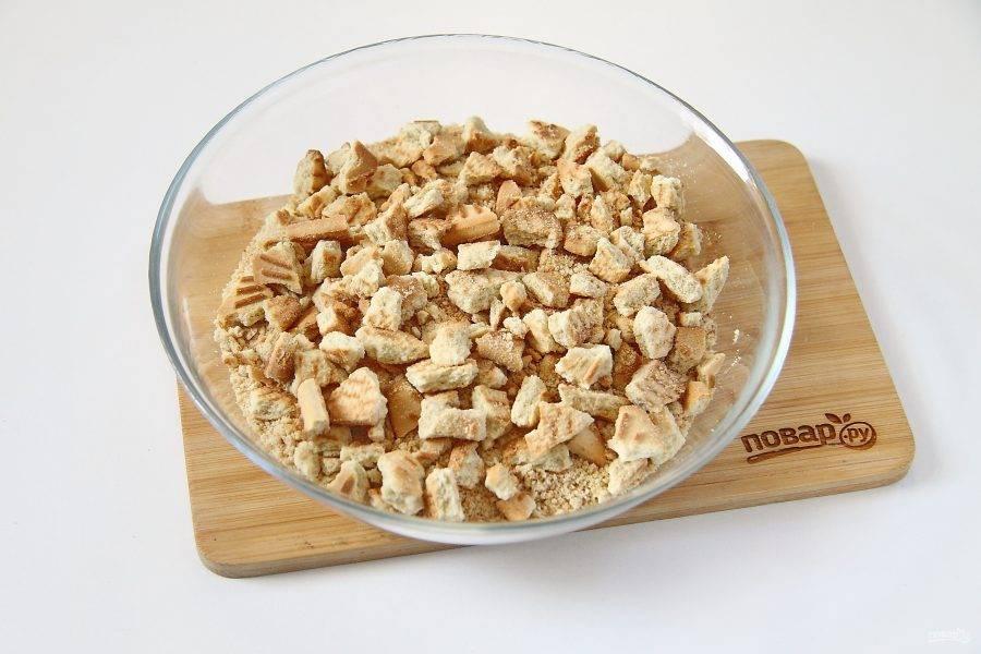 3. Остальную часть печенья измельчите в крупную крошку.
