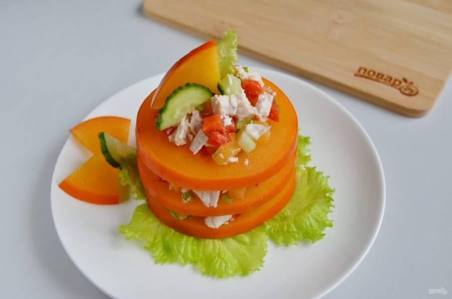 Должно получится так: хурма - салат - хурма - салат - хурма - салат. Сверху салат украсьте долькой огурчика или зеленью, хурмой. Угощайтесь!