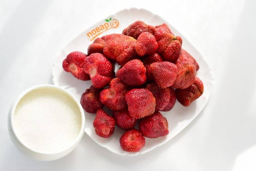 Клубнику переберите, удалите порченую и помятую ягоду. Промойте под холодной водой, обсушите.