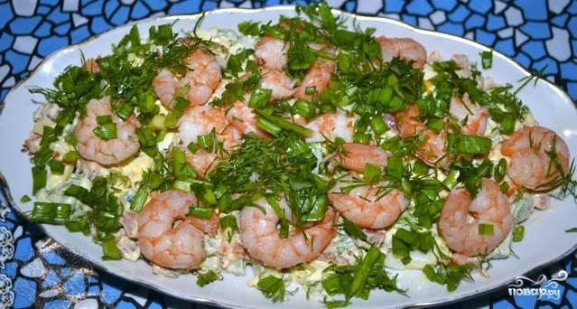 Аккуратно выкладываем салат на блюдо для подачи. Сверху украшаем креветками и зеленью.  Изысканное блюдо готово!