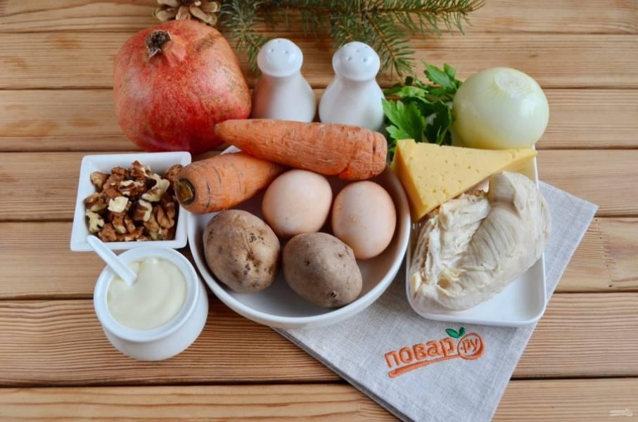 1.Подготовьте продукты для салата. Отварите куриное филе, яйца, овощи. Все остудите и очистите. Очистите также гранат и грецкие орехи. Приступим.