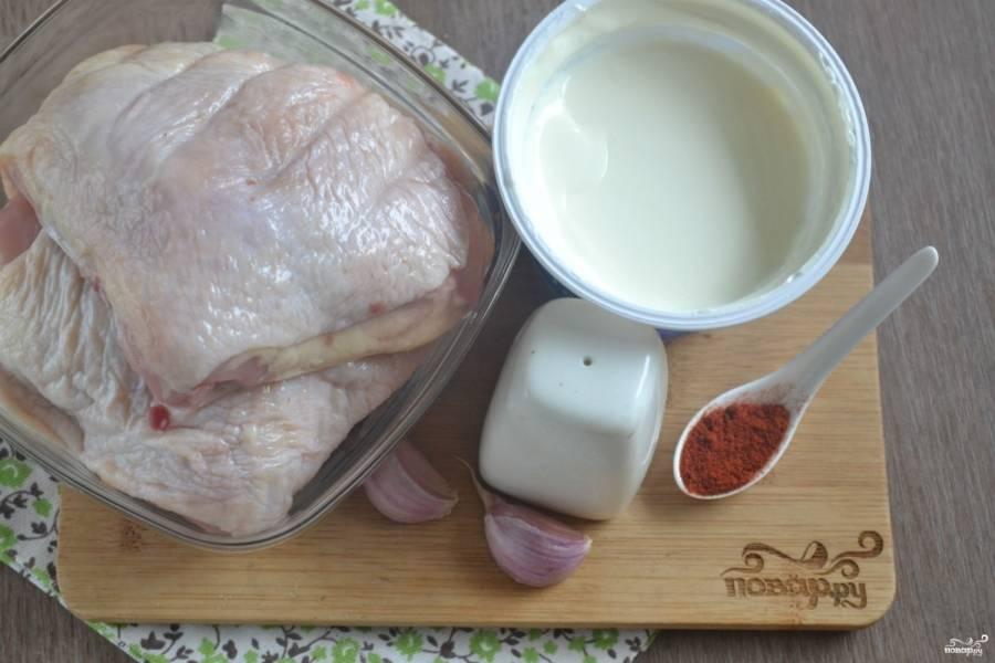 Приготовьте все необходимые ингредиенты. Куриные бедра промойте в проточной воде и хорошенько обсушите бумажными полотенцами.