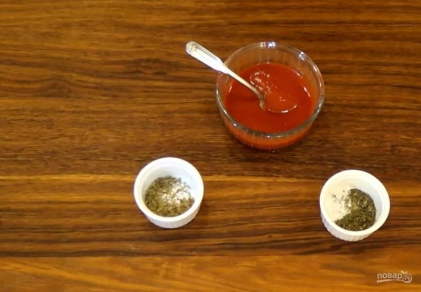 2.  Томатный соус смешайте с базиликом и орегано. Поставьте противень в духовку и разогрейте в течение 15 минут до 250 градусов.