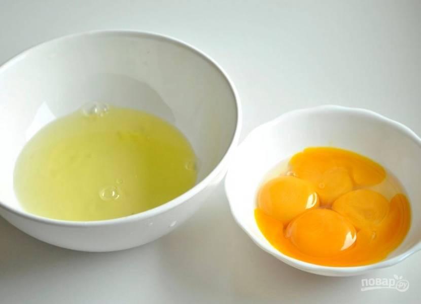 1. Разогрейте  духовку до 90 градусов. В это время отделите белок от желтка.