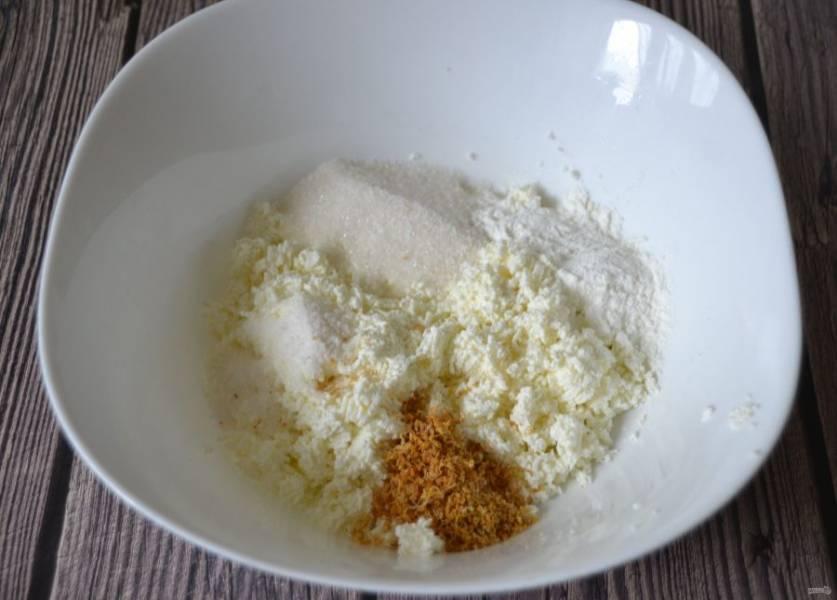 Добавьте в начинку ванильный сахар, лимонную цедру, крахмал.