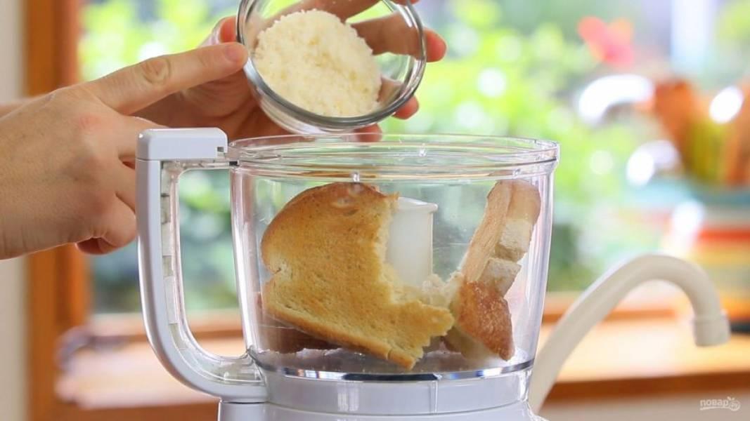 1. В миксере измельчите вместе мелко натёртый пармезан и хлеб.