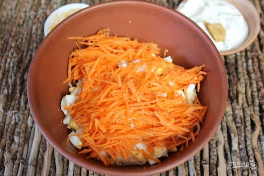 Добавляем в салат морковь по-корейски.