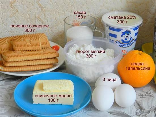 1. Так выглядят все ингредиенты. Творог и сметану выбирайте пожирнее.