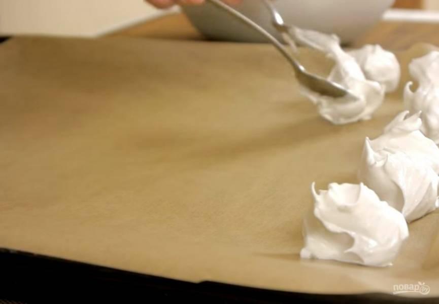 2. При помощи двух ложек выложите небольшое безе на бумагу для выпечки. Отправьте в разогретую до 110 градусов духовку и подсушите безе в течение 90 минут. Через 45 минут после начала выпекания поменяйте противни местами.