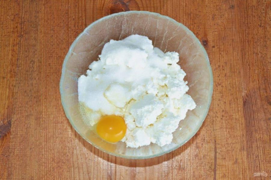 Соедините творог с сахаром и яйцом и перемешайте.