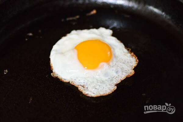 Яйца пожарьте с жидким желтком, как глазунью.