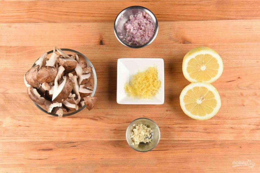 1. Для начала измельчите чеснок и лук. Разрежьте пополам лимон и натрите цедру. Грибы нарежьте четвертинками.