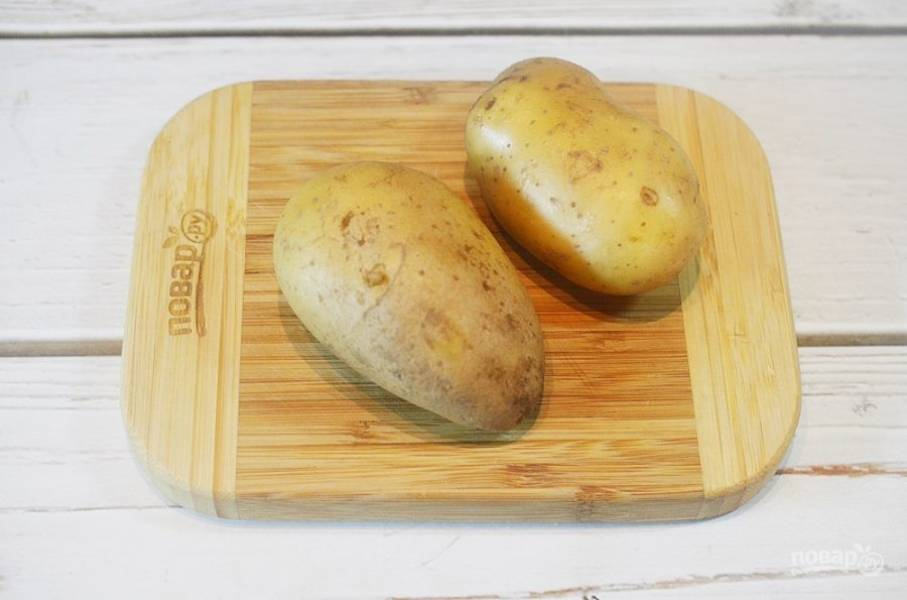 1. Картофель помойте.
