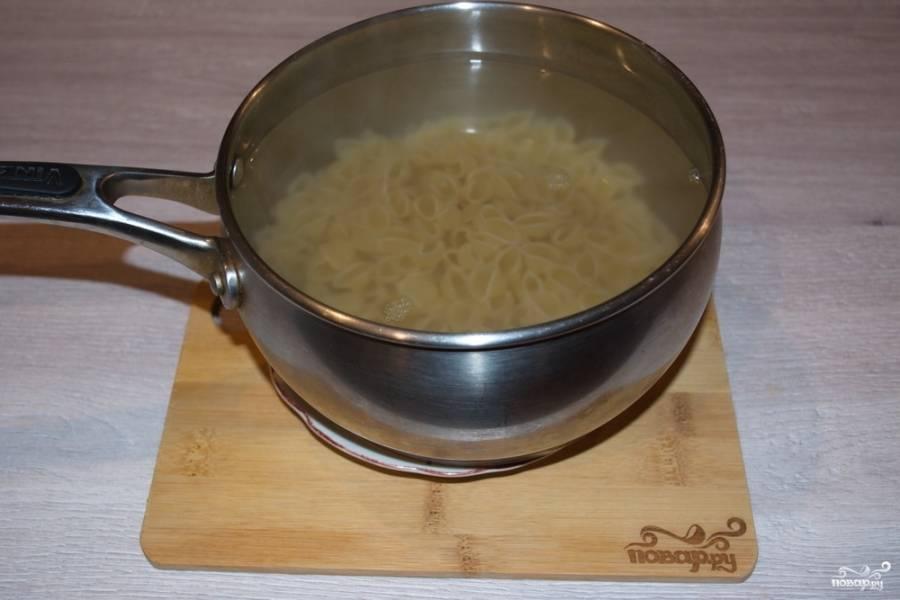 Для приготовления блюда в кипящей подсоленной воде отварите макароны почти до готовности. Для приготовления данного блюда лучше брать макароны небольшого размера. Можно взять и спагетти, но макаронные изделия типа ракушек и крендельков намного лучше.
