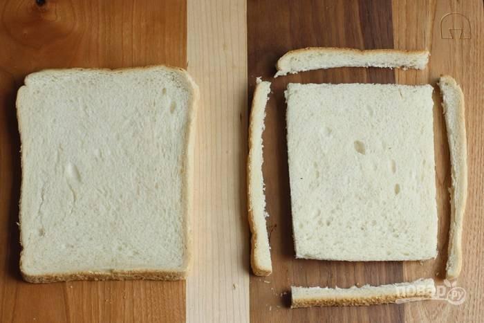 1. С хлеба аккуратно срежьте корочки.