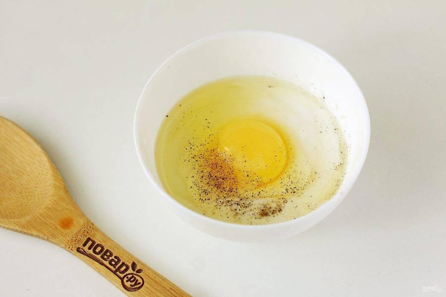 Для заливки соедините сметану и яйцо. Соль и молотый перец добавьте по вкусу. Можно разбавить соус небольшим количеством воды.